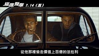 威視電影【盜速飛車】 正式預告 (7.14 瞞天過海)