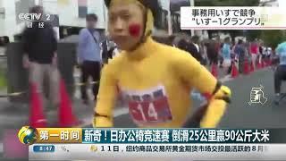 [第一时间]新奇!日办公椅竞速赛 倒滑25公里赢90公斤大米  CCTV财经