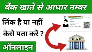 How to Check Aadhaar Linking Status with Bank Account | Check Aadhar Linking Status