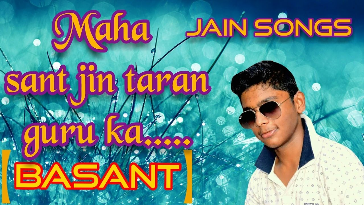 Download Maha sant jin taran guruka | महा संत जिन तारण गुरु का | जैन गीत | jain song | jain song for dance