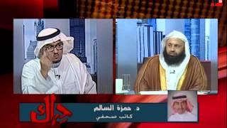 د حمزة السالم الدعوة الوهابية مريضه حراك Youtube
