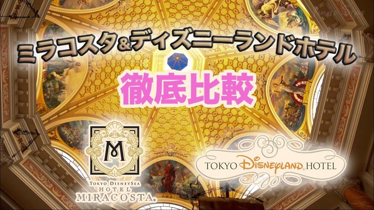 徹底比較】ホテルミラコスタと東京ディズニーランドホテル - youtube