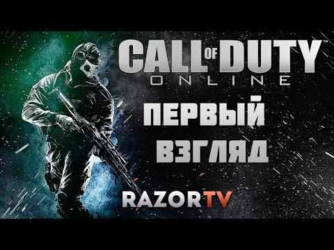 Обзор и первый взгляд на Call of Duty Online