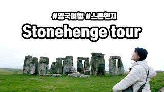 Stonehenge tour 영국 여행 스톤헨지에 가다…