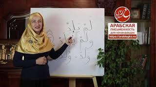 Коран по арабски для начинающих Сура Аль Ихлас 112 Аят третий