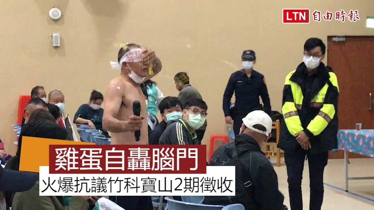 抗議竹科寶山2期徵收! 民眾火爆摔椅、拿蛋砸頭