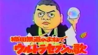 説明. 所ジョージ、田代まさし、榊原郁恵、清水国明(あのねのね)、 肥...
