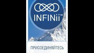 INFINii Инфиниай Как это работает, практическое обучение от наших партнеров