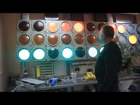Реальная наука #14. Как устроен светофор?