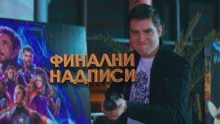 ФИНАЛНИ НАДПИСИ - Official Teaser Trailer