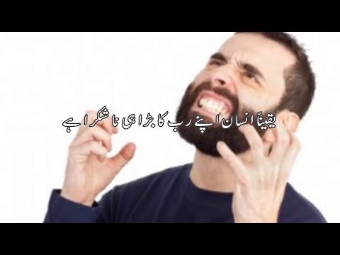 Quran Urdu Surah Al Adiyat with Urdu Tarjuma