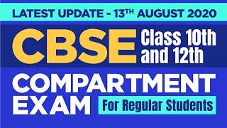 CBSE COMPARTMENT 2020 LATEST UPDATE | Regular Candidates | CBSE COMPARTMENT FORMS 2020 | #CBSE