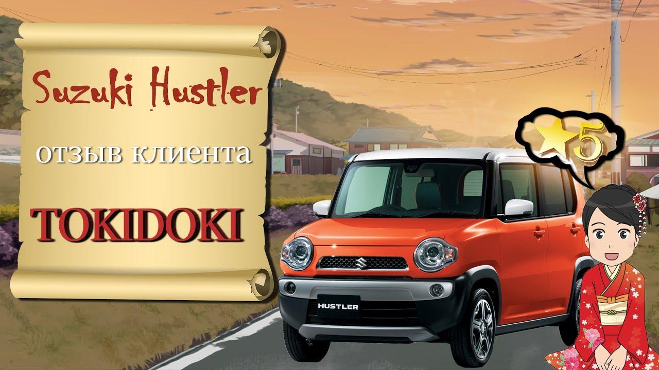 Отзыв о Токидоки. Сузуки Хастлер - автомобиль из Японии.