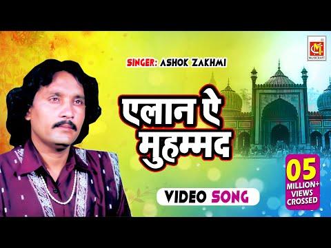 Elaan -E- Mohammed | Ashok Zakhmi | एलान ऐ मुहम्मद है की ईमान सम्भालो | अशोक ज़ख़्मी'