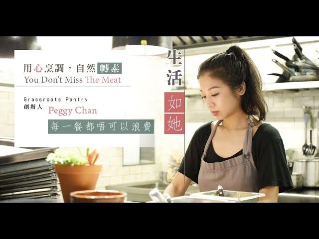 【生活如她】執著如她:每一餐都唔可以浪費 女廚師創非一般素食餐廳,令你不再懷念肉味