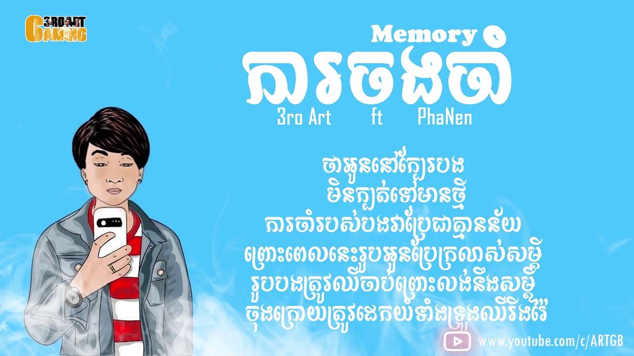 ការចងចាំ (Memory) 3ro Art ft PhaNen [Lyrics Video ]