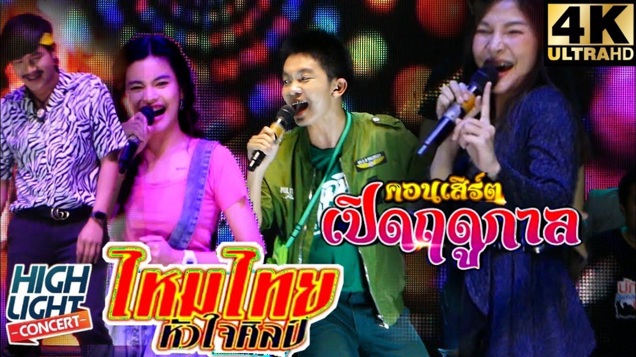 ลำเพลิน วงศกร แต๊ะ ตระกูลตอ คะแนน สายแนน ทีมนักร้อง sing music เปิดวงไหมไทย