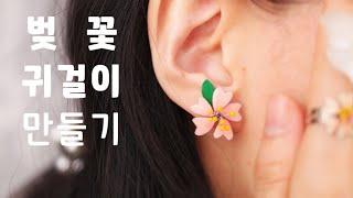 매니큐어로 만든 핸드메이드 벚꽃 귀걸이