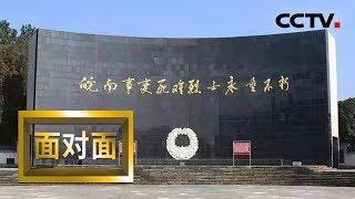 [面对面]孟皖留:女儿的感恩| CCTV