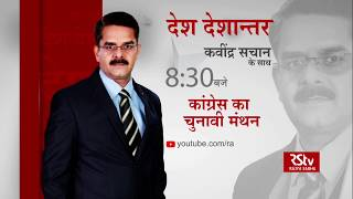 Teaser - Desh Deshantar: कांग्रेस का चुनावी मंथन | 8:30 pm
