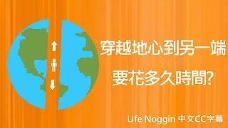 life noggin 穿越地心到另一端要花多少時間 中文cc字幕