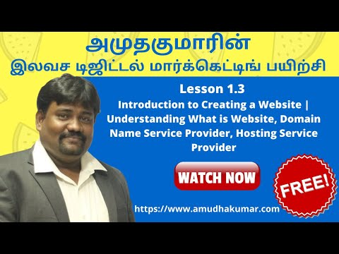 Lesson 1.3 Introduction to Creating a Website | Understanding What is Website, Domain Name Service Provider, Hosting Service Provider | Free Online Digital Marketing Course in Tamil By Amudha Kumar