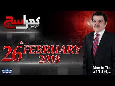 Khara Sach   Mubashir Lucman   SAMAA TV   26 Feb 2018