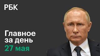 Главные новости дня. 27 мая 2020 (27.05.2020). Вечерний выпуск главных новостей. ЧЭЗ.