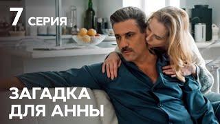 Детектив Загадка для Анны: серия 7 | Лучшие СЕРИАЛЫ 2019