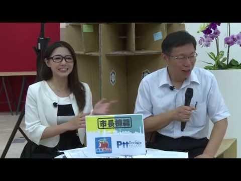 【蘋果Live X Ptt Radio】市長棟蒜_柯文哲專訪 - 01