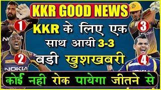 kkr-3-3-3-good-news-for-kkr-kkr-latest-news-ipl-2019