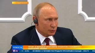 Скрипаль и президентский срок: Путин ответил на вопросы журналистов