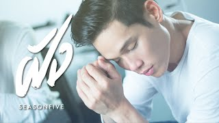 ฝัง - Season Five [Official MV]