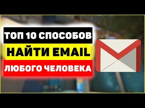 10 способов найти Email человека