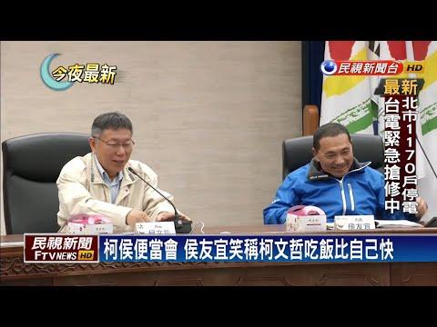 貫徹行政中立侯友宜仍不接韓新北競總主委民視新聞