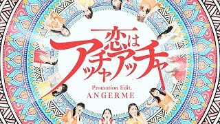 アンジュルム『恋はアッチャアッチャ』(ANGERME [Love is Accha Accha])(Promotion Edit)