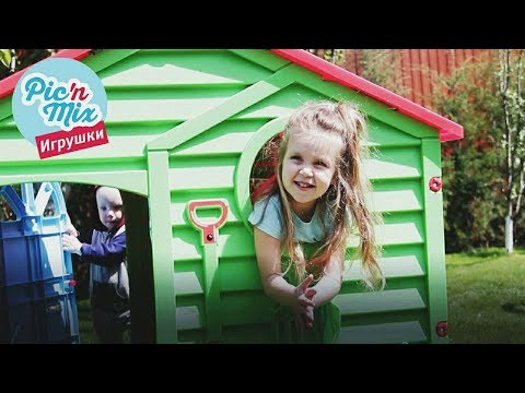 Домик пластиковый для дачи 360 Marian plast | Игровой домик Pal play Happy house | Pic'n'mixиз YouTube · Длительность: 1 мин12 с