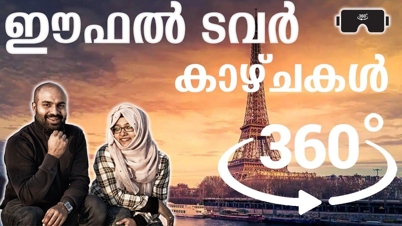 EP #01 FRANCE | EIFFEL TOWER | Malayalam 360 video | ഫ്രാൻസിൽ തേരാ പാരാ