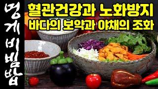 멍게비빔밥 멍게요리 멍게와 신선한 야채의 콜라보