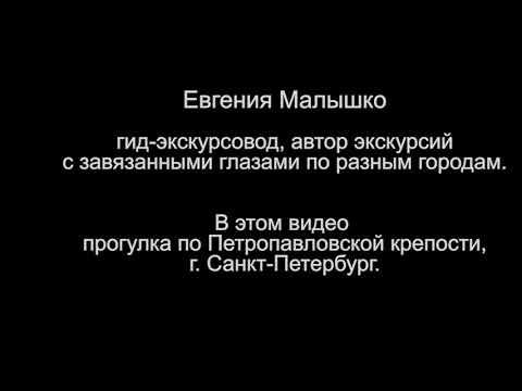 Евгения Малышко. Прогулка с закрытыми глазами (Санкт-Петербург, 2018).