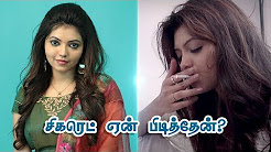 Smoking, Premarital Sex ! No Need To Judge Any Girl | Yemaali | Athulya Ravi Interview