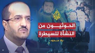 بلا حدود- كيف أوصل الحوثيون اليمن إلى أزمته الحالية؟