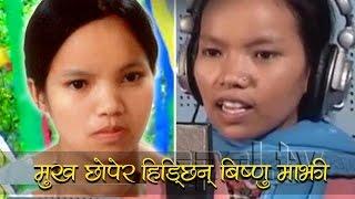 किन मुख छोपेर हिँड्छिन् बिष्णु माझी ? Bishnu Majhi, Look Dohori Singer