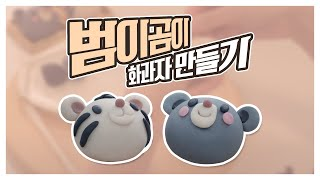 강원도의 귀요미 캐릭터! 범이 곰이를 화과자로 만들어보았어요! ㅣ 감자TV