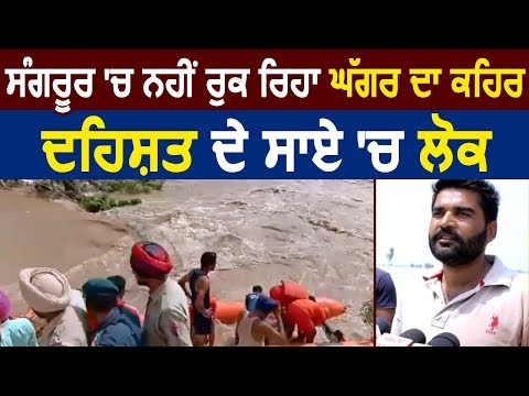 Sangrur में Ghaggar का कहर जारी, दहशत के साए में लोग