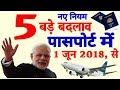 PM Modi Govt Breaking News !! ✈ Passport New Rules & Regulations from june 2018 - modi speech today