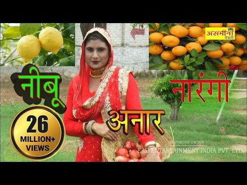 ओरिजनल || नीबूं नारँगी अनार || FULL HD Asmeena New Mewati Song 2018