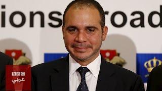 من هو الأمير علي بن الحسين المرشح لرئاسة الفيفا؟