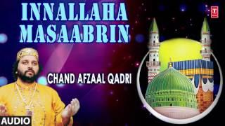 ► इन्ना लिल्लाह-मा-आ-साबरीन (Audio) : CHAND AFZAAL QADRI || Naat's 2017 || T-Series Islamic Music