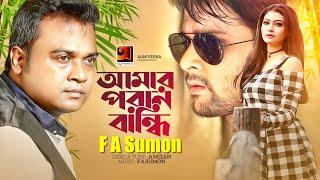 Amar Poran Bandhi F A Sumon Mp3 Song Download